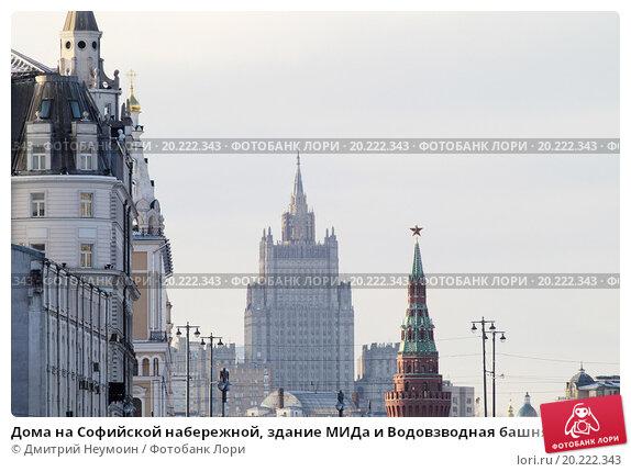 Дома на Софийской набережной, здание МИДа и Водовзводная башня Кремля, эксклюзивное фото № 20222343, снято 1 января 2016 г. (c) Дмитрий Неумоин / Фотобанк Лори