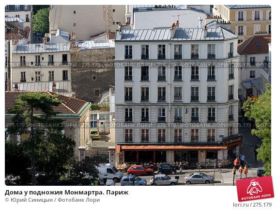 Дома у подножия Монмартра. Париж, фото № 275179, снято 20 июня 2007 г. (c) Юрий Синицын / Фотобанк Лори