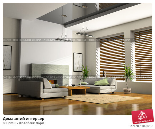 Домашний интерьер, иллюстрация № 100619 (c) Hemul / Фотобанк Лори