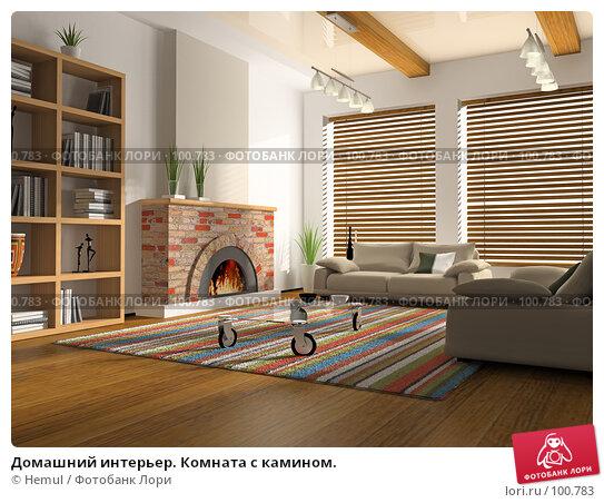 Домашний интерьер. Комната с камином., иллюстрация № 100783 (c) Hemul / Фотобанк Лори