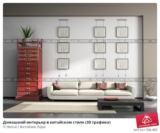 Домашний интерьер в китайском стиле (3D графика), иллюстрация № 106483 (c) Hemul / Фотобанк Лори