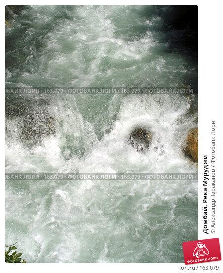 Домбай. Река Муруджи, эксклюзивное фото № 163079, снято 30 апреля 2017 г. (c) Александр Тараканов / Фотобанк Лори
