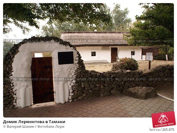 Купить «Домик Лермонтова в Тамани», фото № 265875, снято 24 сентября 2007 г. (c) Валерий Шанин / Фотобанк Лори