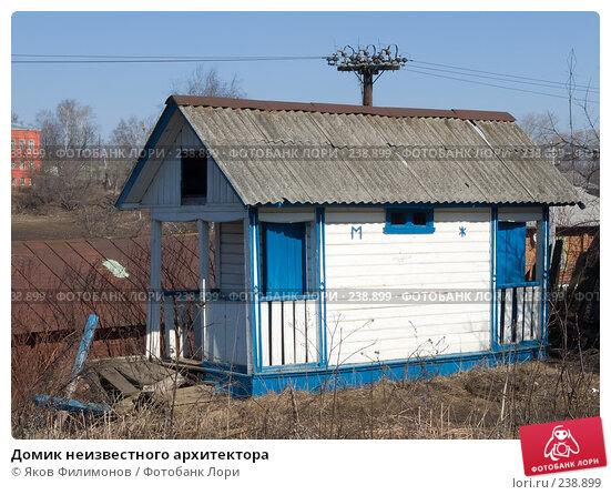 Домик неизвестного архитектора, фото № 238899, снято 26 апреля 2017 г. (c) Яков Филимонов / Фотобанк Лори