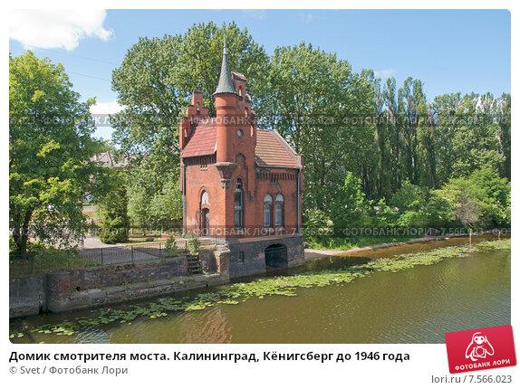 Купить «Домик смотрителя моста. Калининград, Кёнигсберг до 1946 года», эксклюзивное фото № 7566023, снято 15 июня 2015 г. (c) Svet / Фотобанк Лори