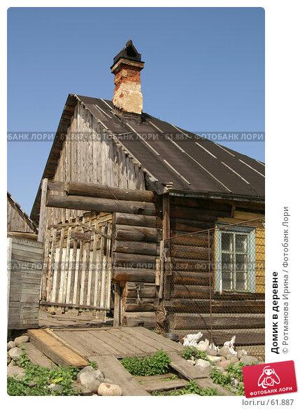Домик в деревне, фото № 61887, снято 27 мая 2007 г. (c) Ротманова Ирина / Фотобанк Лори