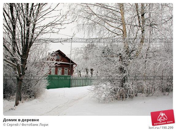 Домик в деревне, фото № 190299, снято 10 января 2008 г. (c) Сергей / Фотобанк Лори