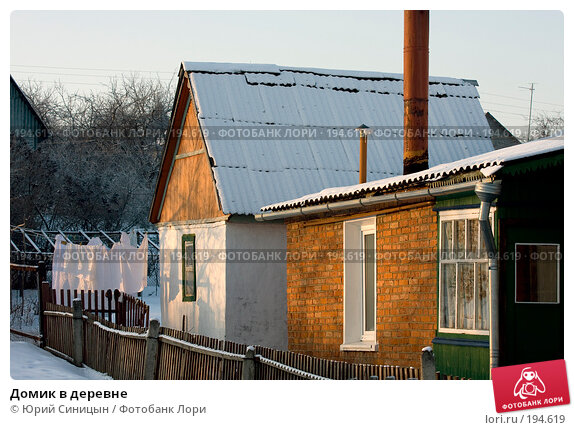 Домик в деревне, фото № 194619, снято 6 января 2008 г. (c) Юрий Синицын / Фотобанк Лори