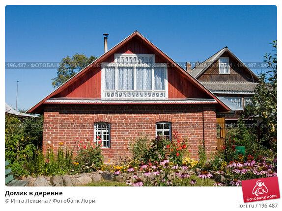 Домик в деревне, фото № 196487, снято 8 августа 2007 г. (c) Инга Лексина / Фотобанк Лори