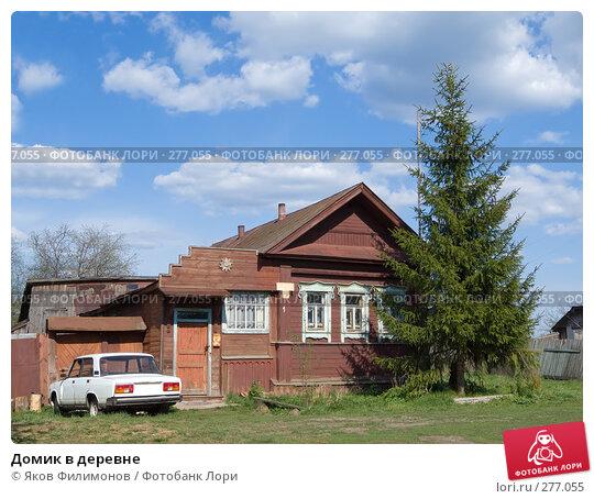 Домик в деревне, фото № 277055, снято 1 мая 2008 г. (c) Яков Филимонов / Фотобанк Лори