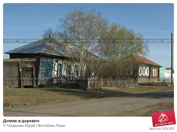 Домик в деревне, фото № 313331, снято 19 мая 2008 г. (c) Талдыкин Юрий / Фотобанк Лори