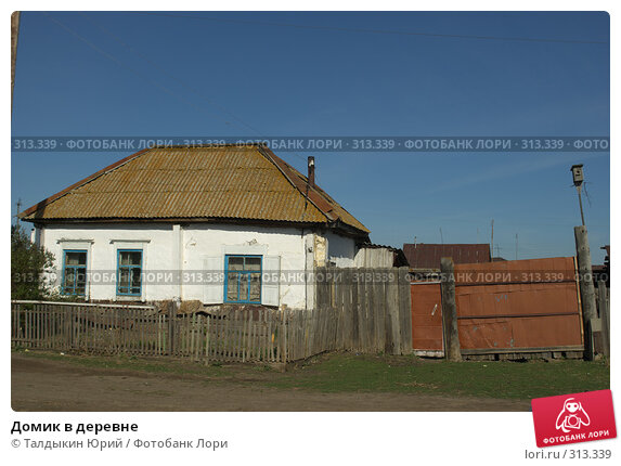 Домик в деревне, фото № 313339, снято 19 мая 2008 г. (c) Талдыкин Юрий / Фотобанк Лори