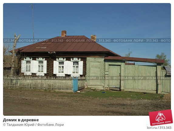Купить «Домик в деревне», фото № 313343, снято 19 мая 2008 г. (c) Талдыкин Юрий / Фотобанк Лори