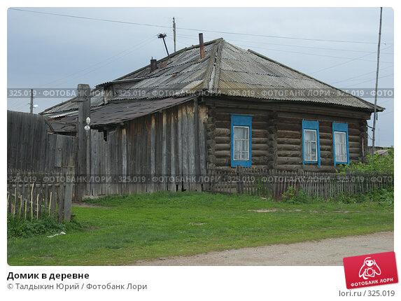 Домик в деревне, фото № 325019, снято 10 июня 2008 г. (c) Талдыкин Юрий / Фотобанк Лори