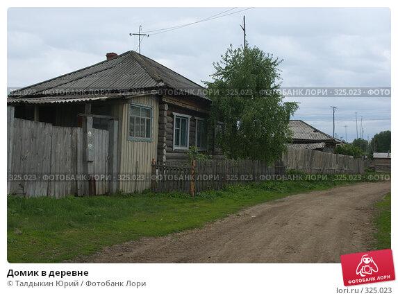 Домик в деревне, фото № 325023, снято 10 июня 2008 г. (c) Талдыкин Юрий / Фотобанк Лори