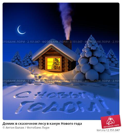 Купить «Домик в сказочном лесу в канун Нового года», иллюстрация № 2151047 (c) Антон Балаж / Фотобанк Лори
