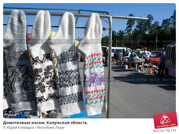 Домотканые носки. Калужская область, фото № 76171, снято 11 августа 2007 г. (c) Юрий Синицын / Фотобанк Лори