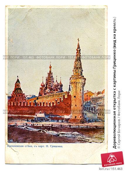 Дореволюционная открытка с картины Гриценко (вид на кремль), фото № 151463, снято 23 мая 2017 г. (c) Сергей Бочаров / Фотобанк Лори
