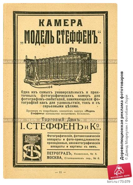 Дореволюционная реклама фототоваров, иллюстрация № 73079 (c) Давид Мзареулян / Фотобанк Лори