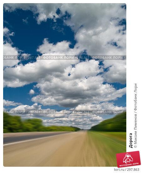 Купить «Дорога», фото № 297863, снято 12 июня 2007 г. (c) Максим Пименов / Фотобанк Лори