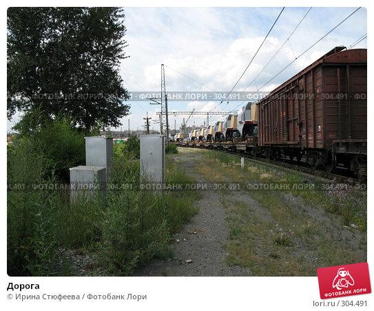 Дорога, фото № 304491, снято 17 июля 2007 г. (c) Ирина Стюфеева / Фотобанк Лори