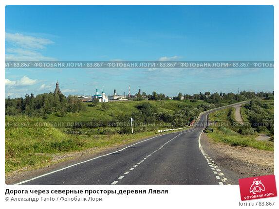 Дорога через северные просторы,деревня Лявля, фото № 83867, снято 7 августа 2007 г. (c) Александр Fanfo / Фотобанк Лори