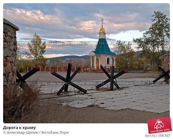 Дорога к храму, эксклюзивное фото № 154167, снято 27 сентября 2007 г. (c) Александр Щепин / Фотобанк Лори