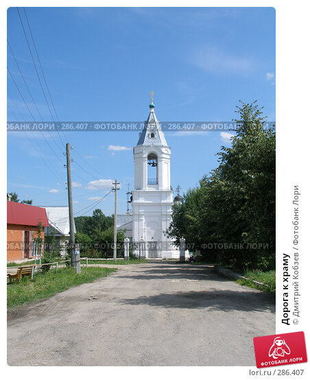 Дорога к храму, фото № 286407, снято 2 августа 2006 г. (c) Дмитрий Кобзев / Фотобанк Лори