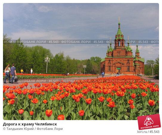 Дорога к храму Челябинск, фото № 45543, снято 19 мая 2007 г. (c) Талдыкин Юрий / Фотобанк Лори