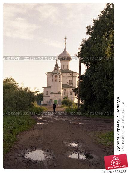 Дорога к храму. г. Вологда, эксклюзивное фото № 322835, снято 28 мая 2017 г. (c) Free Wind / Фотобанк Лори