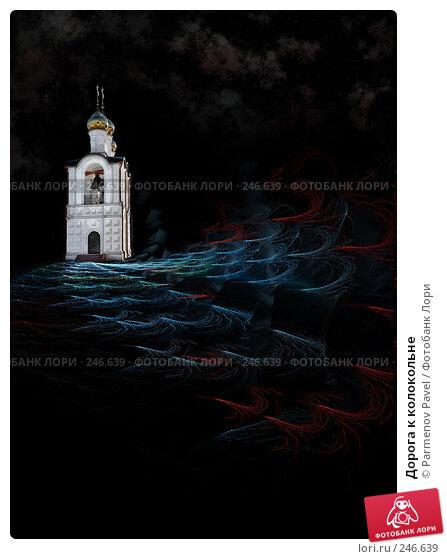 Дорога к колокольне, иллюстрация № 246639 (c) Parmenov Pavel / Фотобанк Лори
