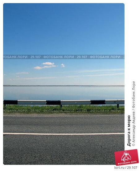 Дорога к морю, фото № 29107, снято 14 сентября 2004 г. (c) Александр Авдеев / Фотобанк Лори