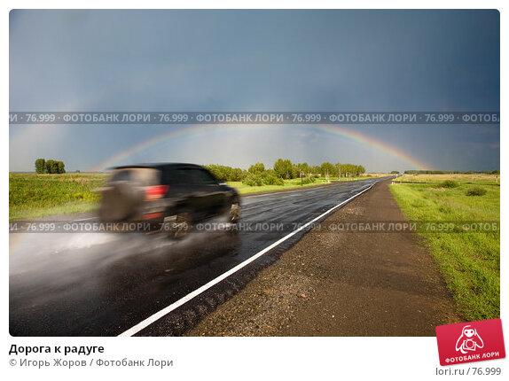 Дорога к радуге, фото № 76999, снято 17 июня 2007 г. (c) Игорь Жоров / Фотобанк Лори