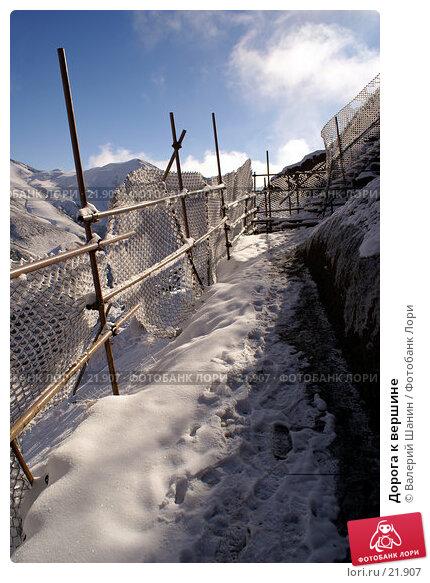 Дорога к вершине, фото № 21907, снято 21 ноября 2006 г. (c) Валерий Шанин / Фотобанк Лори