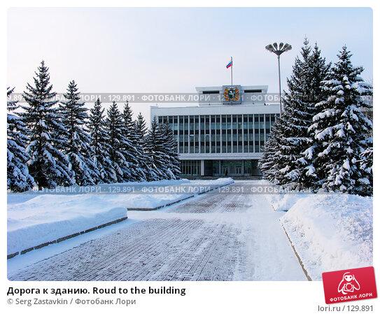 Дорога к зданию. Roud to the building, фото № 129891, снято 22 декабря 2004 г. (c) Serg Zastavkin / Фотобанк Лори