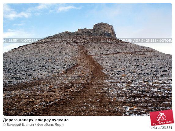 Купить «Дорога наверх к жерлу вулкана», фото № 23551, снято 30 ноября 2006 г. (c) Валерий Шанин / Фотобанк Лори