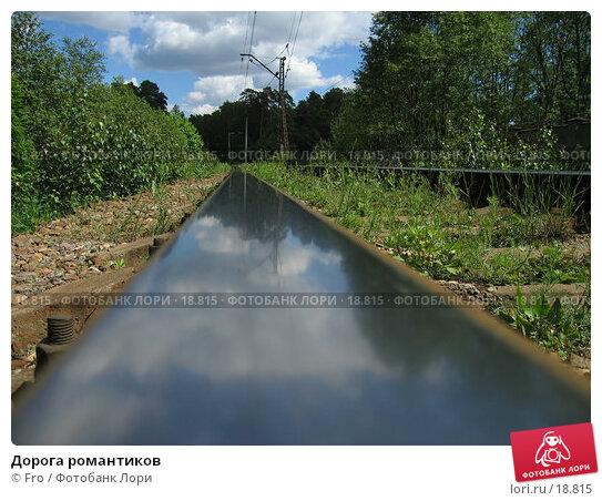 Дорога романтиков, фото № 18815, снято 4 июня 2005 г. (c) Fro / Фотобанк Лори