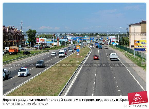 Купить «Дорога с разделительной полосой-газоном в городе, вид сверху (г.Краснодар)», эксклюзивное фото № 3751739, снято 13 августа 2012 г. (c) Юлия Ухина / Фотобанк Лори