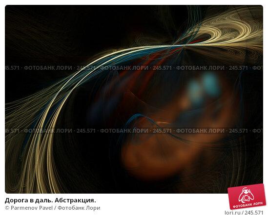 Дорога в даль. Абстракция., иллюстрация № 245571 (c) Parmenov Pavel / Фотобанк Лори