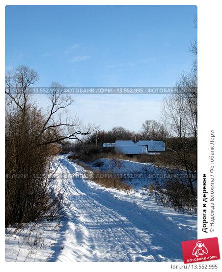 Дорога в деревне. Стоковое фото, фотограф Надежда Блохина / Фотобанк Лори
