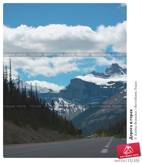 Дорога в горах, фото № 172535, снято 10 июля 2007 г. (c) Алёна Фомина / Фотобанк Лори