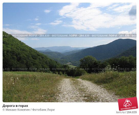 Купить «Дорога в горах», фото № 284839, снято 4 августа 2005 г. (c) Михаил Комягин / Фотобанк Лори