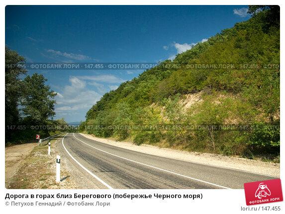 Дорога в горах близ Берегового (побережье Черного моря), фото № 147455, снято 8 августа 2007 г. (c) Петухов Геннадий / Фотобанк Лори