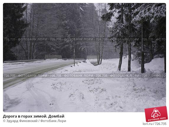 Дорога в горах зимой. Домбай. Стоковое фото, фотограф Эдуард Финовский / Фотобанк Лори