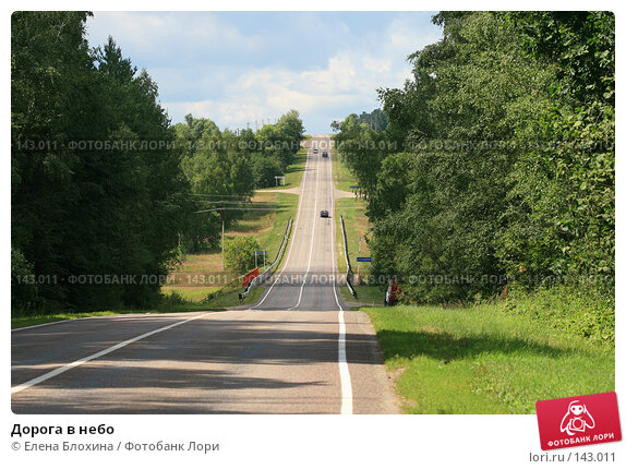 Дорога в небо, фото № 143011, снято 15 июля 2007 г. (c) Елена Блохина / Фотобанк Лори