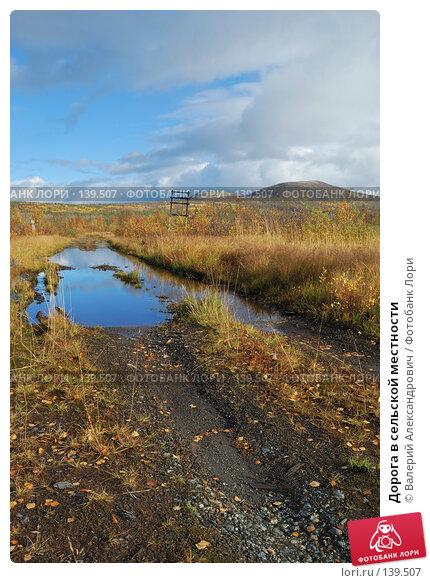Дорога в сельской местности, фото № 139507, снято 20 сентября 2007 г. (c) Валерий Александрович / Фотобанк Лори