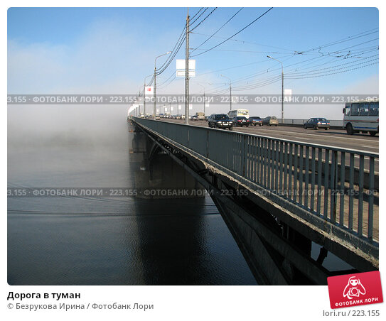 Дорога в туман, эксклюзивное фото № 223155, снято 22 сентября 2007 г. (c) Безрукова Ирина / Фотобанк Лори