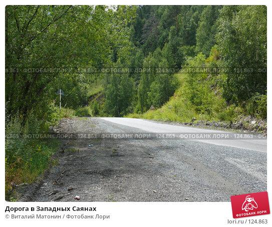 Дорога в Западных Саянах, фото № 124863, снято 22 июля 2007 г. (c) Виталий Матонин / Фотобанк Лори