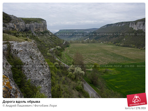 Дорога вдоль обрыва, фото № 278959, снято 2 мая 2007 г. (c) Андрей Пашкевич / Фотобанк Лори