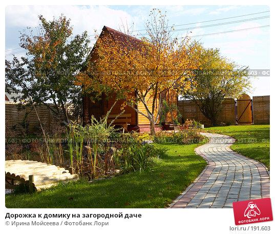 Дорожка к домику на загородной даче, фото № 191603, снято 26 сентября 2007 г. (c) Ирина Мойсеева / Фотобанк Лори